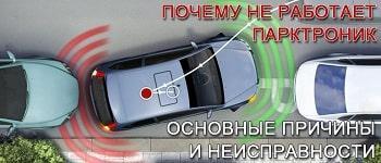 Причины неработающего парктроника